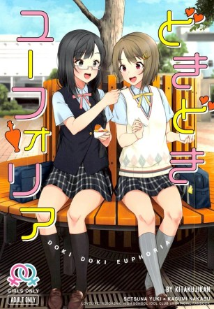 อยากเป็นมากกว่ารุ่นน้อง – (Bokura no Love Live! 26) [Kitaku Jikan (Kitaku)] Dokidoki Euphoria (Love Live! Nijigasaki High School Idol Club)